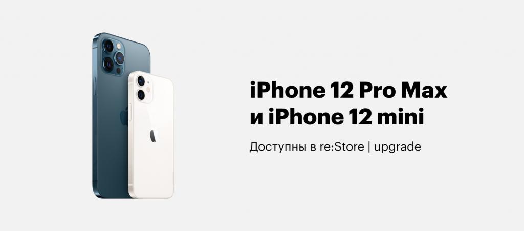 Встречайте новые iPhone!