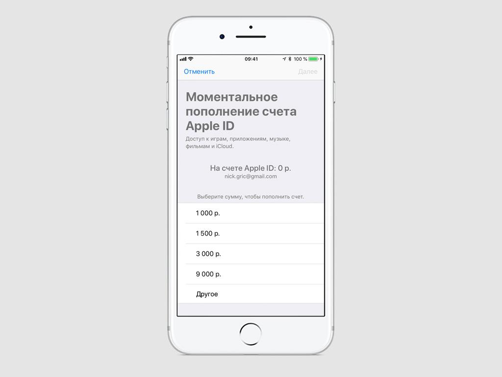 Доступность оплаты со счета мобильного телефона для идентификатора AppleID - Служба поддержки Apple (RU)