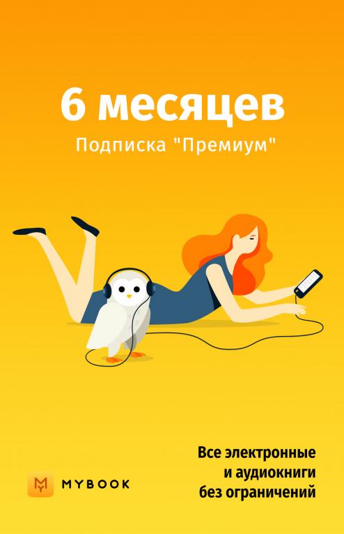 Mybook Премиум на 6 месяцев - цена, описание и отзывы - фото