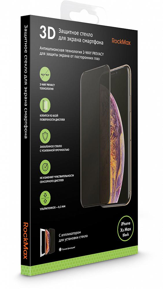 Стекло защитное Privacy для iPhone XS Max 3D Full Glue, черный