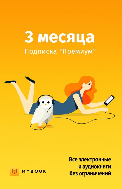 Mybook Премиум на 3 месяца - цена, описание и отзывы - фото