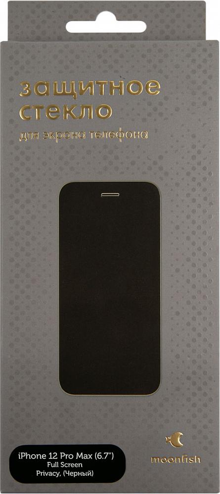Стекло защитное Privacy для iPhone 12 Pro Max Full Screen, черный